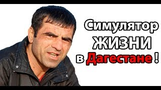 Симулятор жизни в Дагестане !