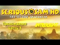 Прохождение Serious Sam HD: The Second Encounter - Зиккурат и Слоновий атриум