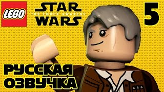 Мультик ЛЕГО Звездные войны ПРОБУЖДЕНИЕ СИЛЫ Прохождение на русском языке - 5 эпизод / LEGO Star Wars