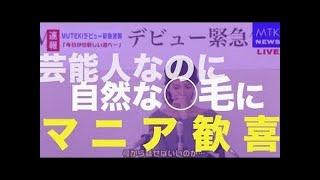 坂口杏里改めANRIのAVデビュー作『芸能人ANRI What a day!!』(MUTEKI)...