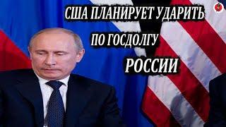 Срочно! Лондон планирует заблокировать счета Путинских олигархов. США ударит по Госдолгу России