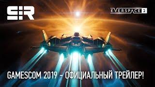 EVERSPACE 2: Gamescom 2019 — Официальный трейлер!