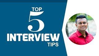 Top 5 Interview Tips | সাক্ষাৎকারের সাতকাহন