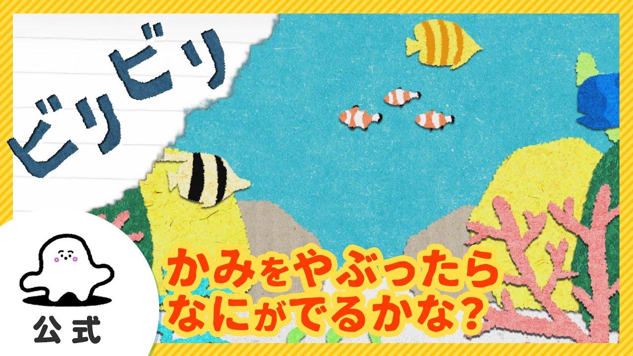 【赤ちゃんが泣きやむ】シナぷしゅ公式ビリビリまとめ16【東大赤ちゃんラボ監修!知育】