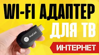 WiFi адаптер для телевизора | WiFi adapter for TV