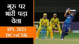 IPL Updates 2021। No. 1 की जंग में दिल्ली ने मारी बाजी, आज MI के लिए Must Win वाला मैच | Live MIvsRR