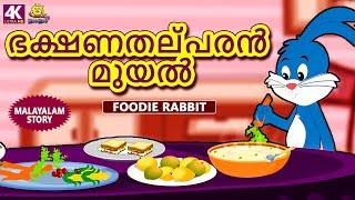 Malayalam Story for Children - ഭക്ഷണതല്പരൻ മുയൽ | Foodie Rabbit | Malayalam Fairy Tales | Koo Koo TV
