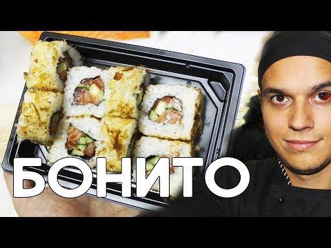 Ролл Бонито, как приготовить суши и роллы дома.