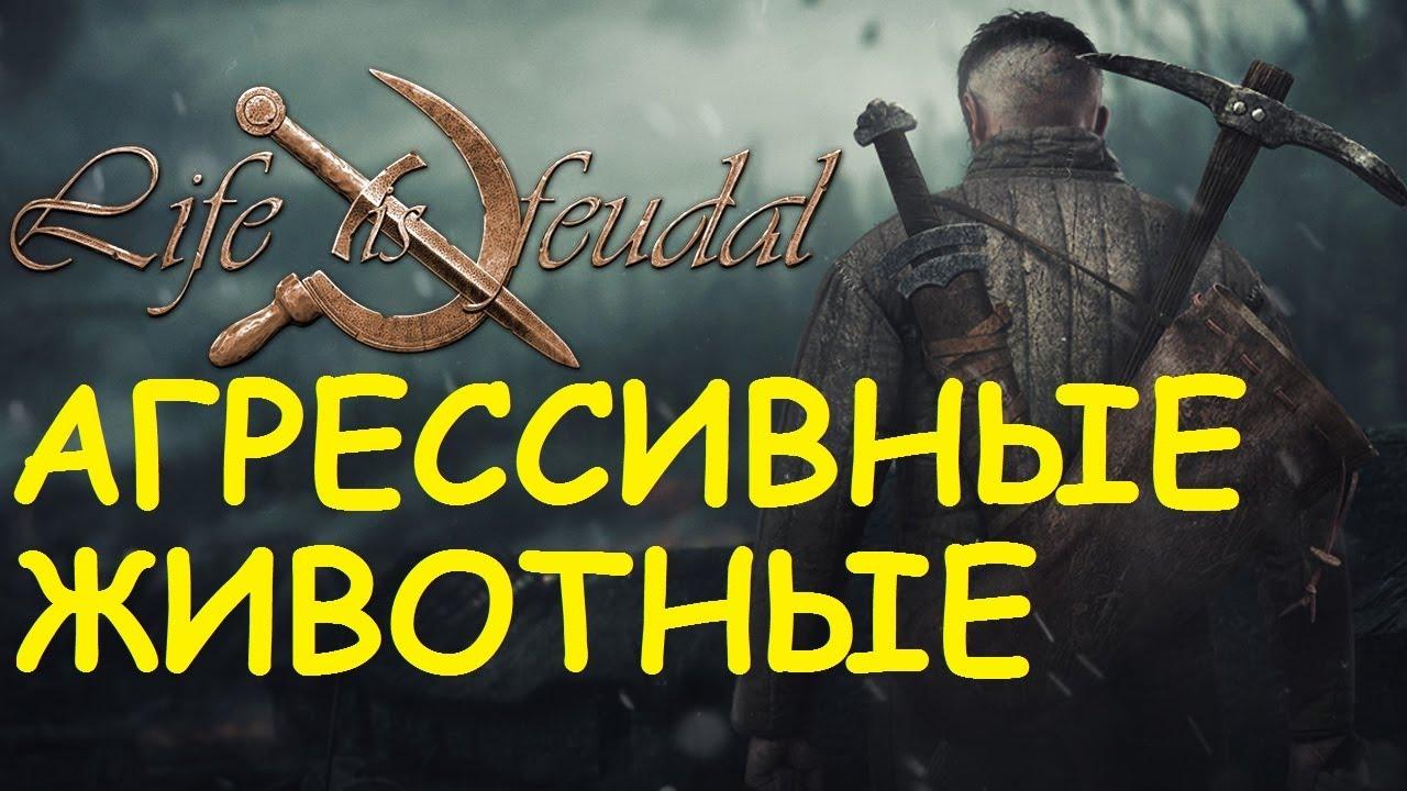 Life is feudal льняная веревка бесплатная ролевая игра без регистрации