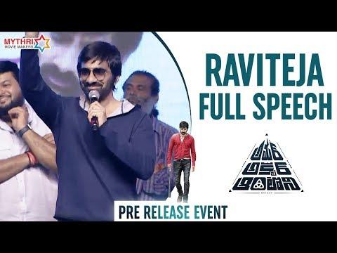 Ravi Teja Full Speech | Amar Akbar Anthony Pre Release Event | Ileana | Thaman S | Sreenu Vaitla