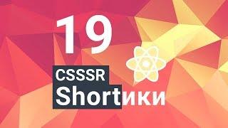 CSSSR Shorts №19: Что будет, если забыть type у button внутри формы