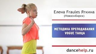 №501 Методика преподавания Vogue танца. Елена Fraules Яткина, Новосибирск