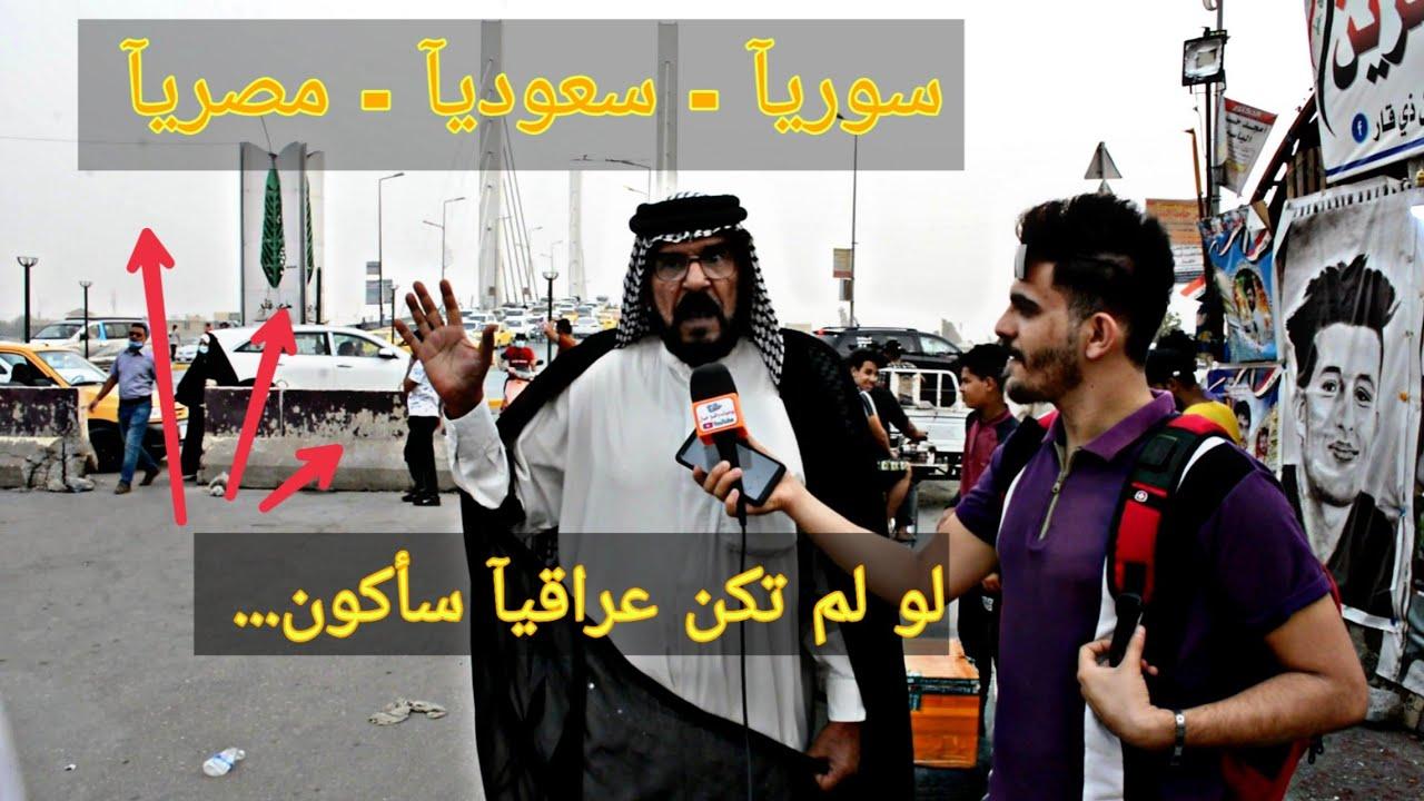 عراقي  يسئل الناس  لو لم تكن عراقيآ فماذا ستكون ؟ #سوريآ  #سعودي  #مصري  #لبنان