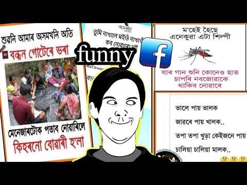 Funny Assamese Facebook Memes Review || TRBA ENTERTAINMENT ||
