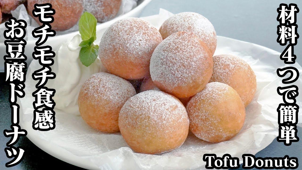 お豆腐ドーナツの作り方☆材料4つ&ホットケーキミックスで簡単!モチモチ食感の豆腐ドーナツ2種を作りました♪-How to make Tofu donuts-【料理研究家ゆかり】【たまごソムリエ友加里】