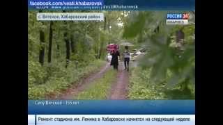 Вести-Хабаровськ. Селу В'ятське - 155 років