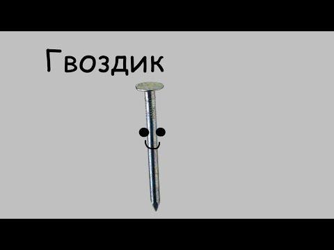 [Пони - страшилка] Гвоздик