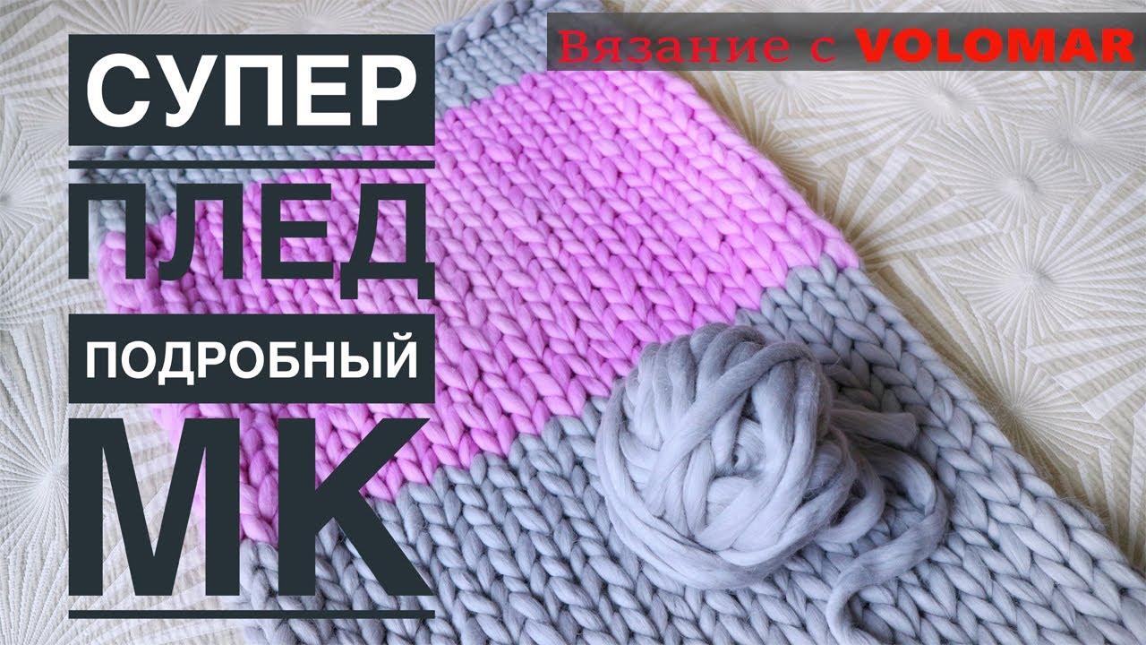вязание пледа из толстой пряжи спицами