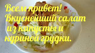 Вкуснейший салат из капусты и куриной грудки.