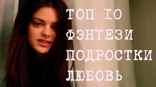 ТОП 10 Лучших Фильмов Для Подростков #2 / Что Посмотреть? КЛАССНАЯ ПОДБОРКА