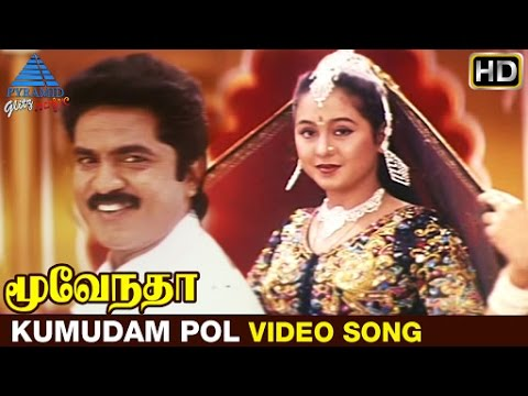 Moovendar Tamil Movie Songs HD | Kumudam Pol Video Song | Sarathkumar | Devayani | Sirpy
