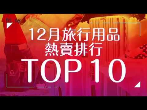 十二月份旅行用品熱賣排行TOP10| friDay購物