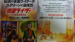 仮面ライダー1号 劇場限定グッズ シェアOK お気軽に 【映画鑑賞&グッ...