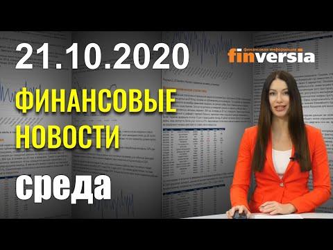 Новости экономики Финансовый прогноз (прогноз на сегодня) 21.10.2020