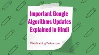 All Important Google Algorithms Explained in Hindi | Fred, RankBrain, EMD, Panda etc