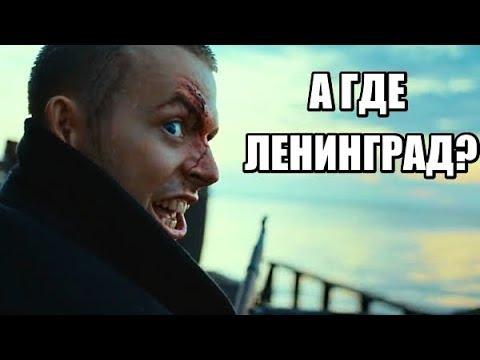 Спасти Ленинград - А ГДЕ ЛЕНИНГРАД ТО? НЕПОТОПЛЯЕМАЯ БАРЖА, ТИТАНИК ОТДЫХАЕТ