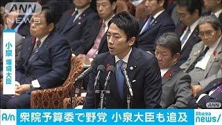 小泉環境大臣、森友問題巡る過去の発言で追及受ける(19/10/11)