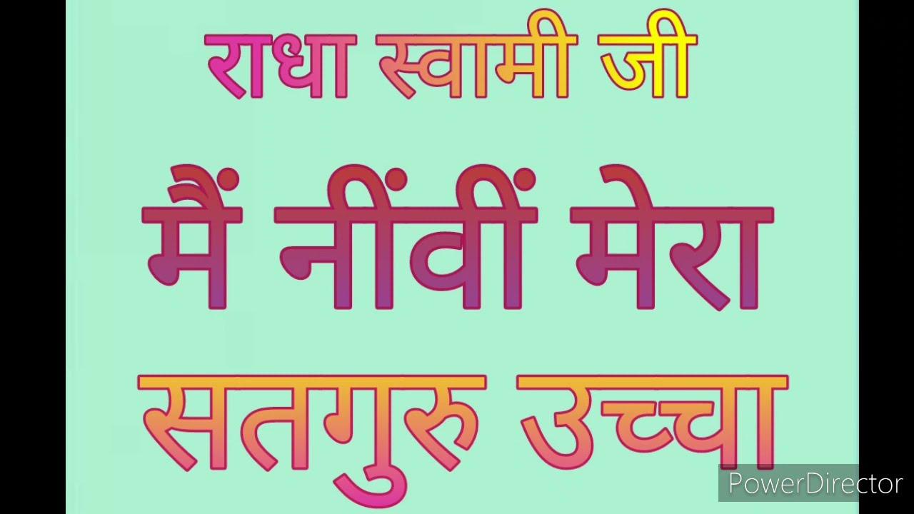 Download Radha soami ji shabad mai nivi mera satgur uchaa