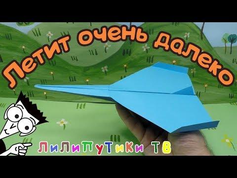 Как сделать из бумаги летающей самолет видео оригами | #оригами ❤️ Лилипутики ТВ