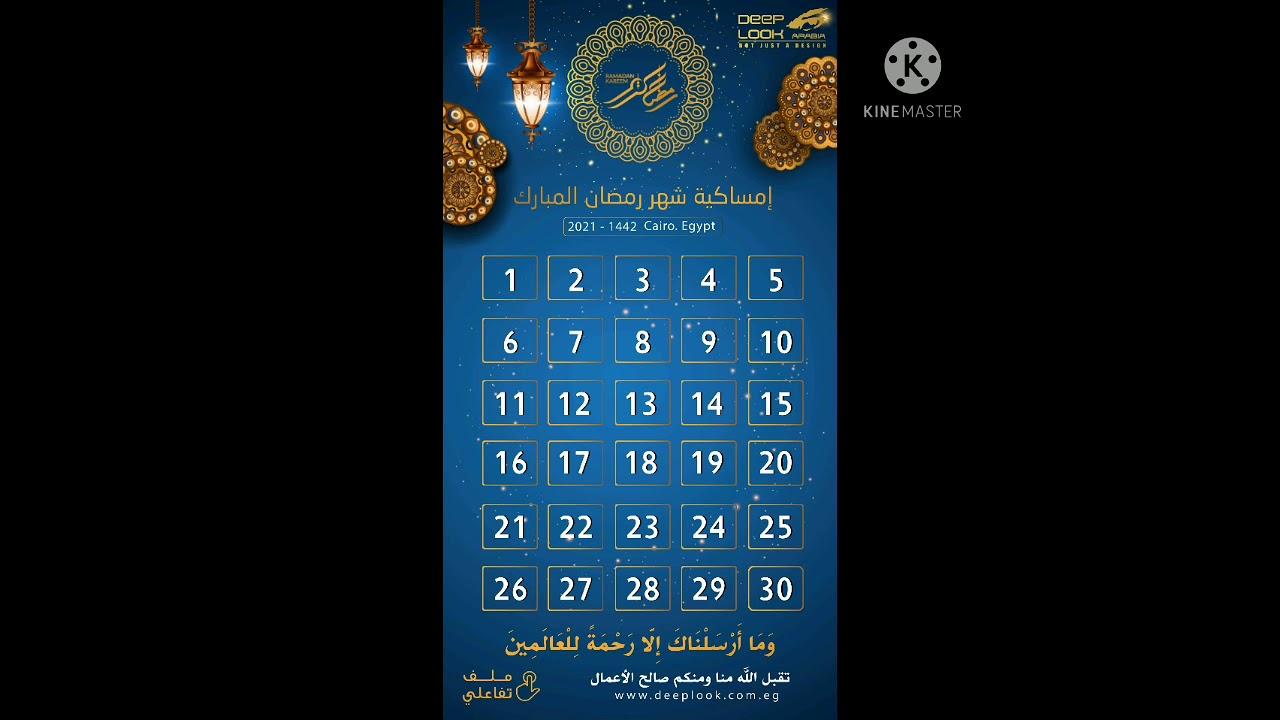امساكية شهر رمضان المبارك 2021....القاهره  1442 هجري