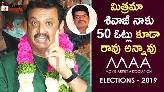 Naresh Superb Speech After Victory   Maa Elections 2019 Results   Sivaji Raja   Rajasekhar