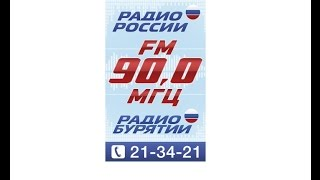 «Радио Бурятии» начало вещание в FM-диапазоне в Улан-Удэ