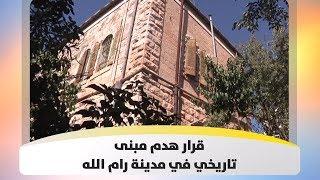 قرار هدم مبنى تاريخي في مدينة رام الله