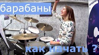 Начать играть на барабанах