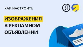 Изображения: сделайте объявления заметными. Видео о настройке контекстной рекламы в Яндекс.Директе