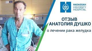 Отзыв пациента Анатолия Душко. Лечение рака желудка в Израиле.(, 2017-03-15T08:01:00.000Z)