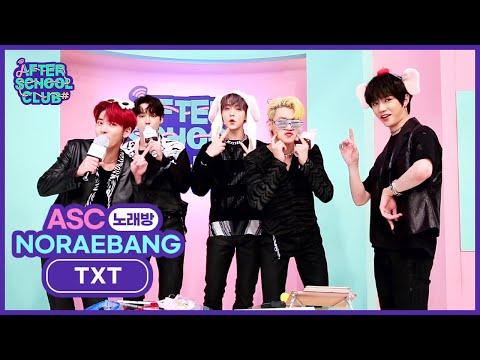 [AFTER SCHOOL CLUB] ASC Noraebang with TOMORROW X TOGETHER! (ASC 노래방 with 투모로우바이투게더!)