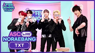[AFTER SCHOOL CLUB] ASC Noraebang with TOMORROW X TOGETHER! (ASC 노래방 with 투모로우바이투게더!)