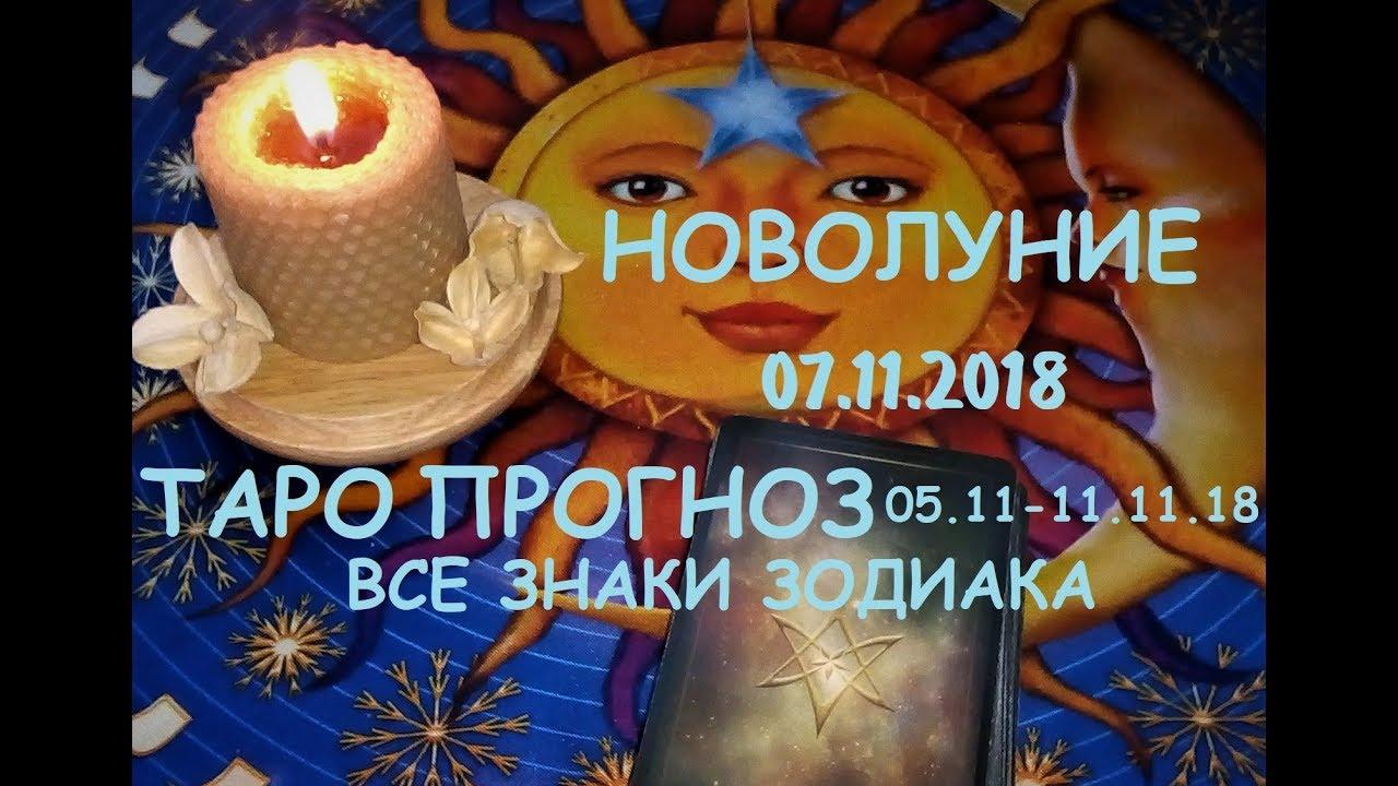 Таро прогноз на неделю с 5 по 11 ноября 2018 г. Новолуние в Скорпионе 7 ноября.