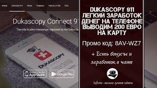 Заработок на телефоне приложение Dukascopy Connect 911 Выводим 200 Евро Без вложений