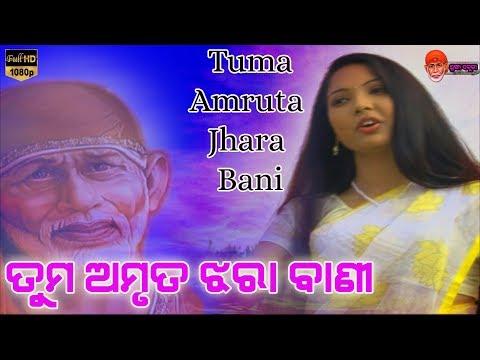 Tuma Amruta Jhara Bani | Shree Sai Baba Bhajan | Shailabhama Mohapatra | Shraddha Saburi