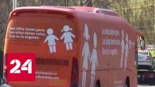 По Мадриду прокатился автобус с лозунгом против транссексуалов