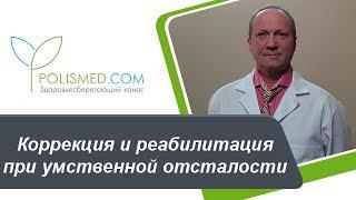 Коррекция и реабилитация при умственной отсталости (Олигофрении). Работа психолога, дефектолога