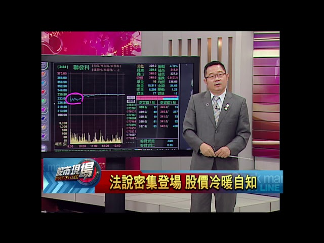 【股市現場-非凡商業台鄭明娟主持】20180430part.7(連乾文)