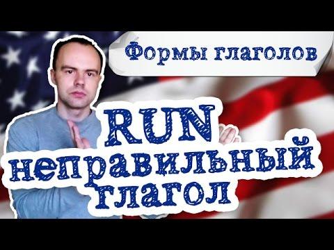 Как переводится с английского run
