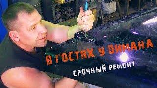 В гостях у Димана №1   Срочный ремонт